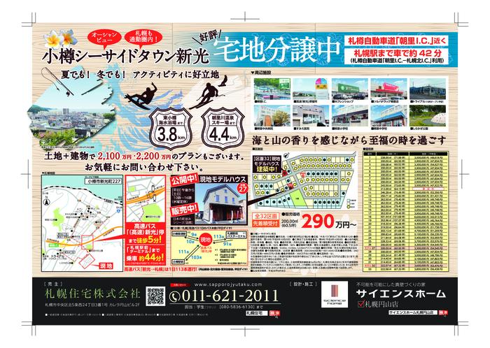 【小樽市 新光町建売りいよいよ販売開始!!】