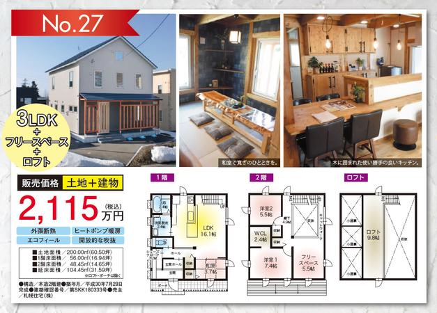 【小樽市 新光モデルハウス販売中】残り1棟